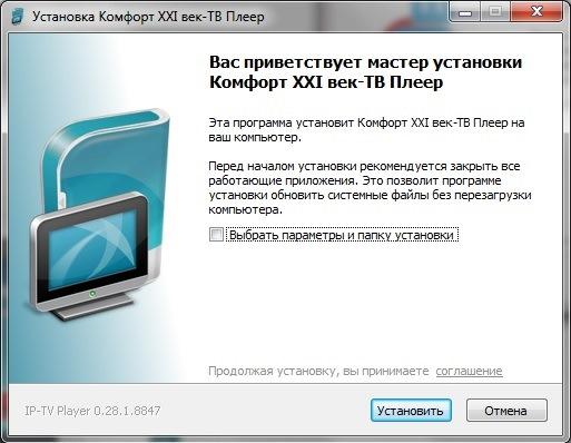 ip-tv-setup_1