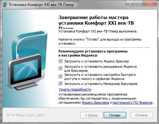 ip-tv-setup_3